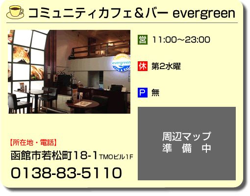 1201_03_evergreen2.png